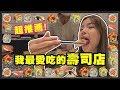 到底是什麼味道? 超級珍貴的魚精子!? 我最愛的壽司店!新加坡工作VLOG ft Jianhaotan