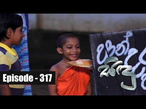 Sidu | Episode 317 24th October 2017