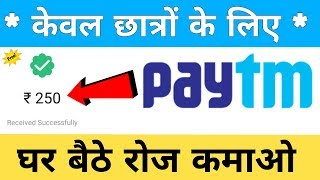 Earn ₹250-/ Daily earn paytm cash online only for students part time work.
