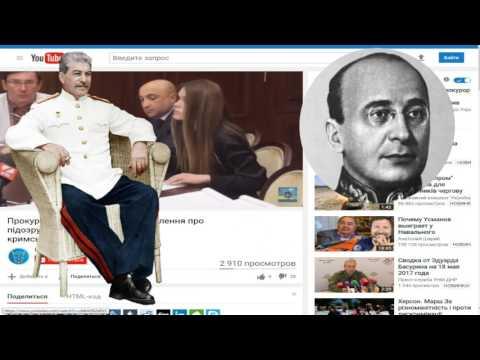 Сталина и Берию вызывают на допрос в Киев !