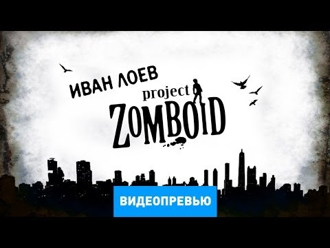 Превью игры Project Zomboid [Preview]