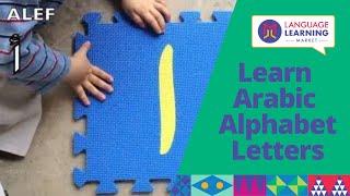 Learn the Arabic Alphabet Letters & Sounds صوتيات الأحرف الأبجدية العربية   Syraj