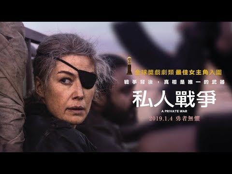 01/04【私人戰爭】正式預告
