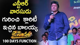 Nandamuri Balakrishna Speech @ Jai Simha 100 Days Function | Balakrishna Claryfy About NTR Successor