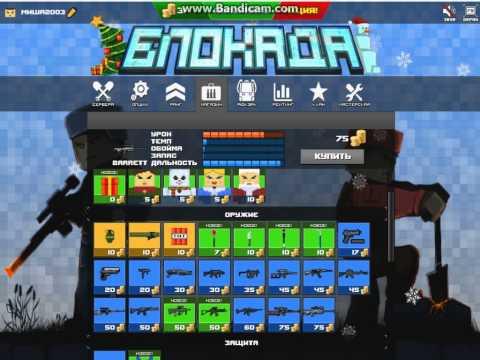 Скачать Игру Блокада На Андроид