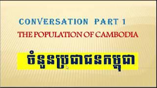 conversation part1 the population of cambodia,ការសន្ទនាា ភាគ១ ចំនួនប្រជាជនកម្ពុជា