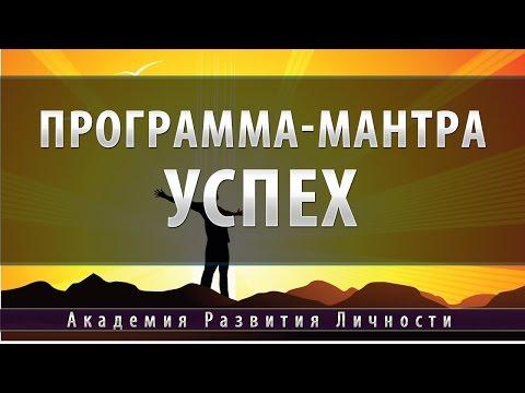 Сильнейшая Мантра Успеха [программа-мантра]