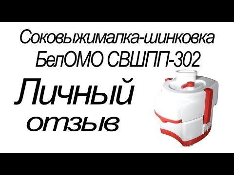 свшпп 302. Соковыжималка-шинковка БелОМО СВШПП-302