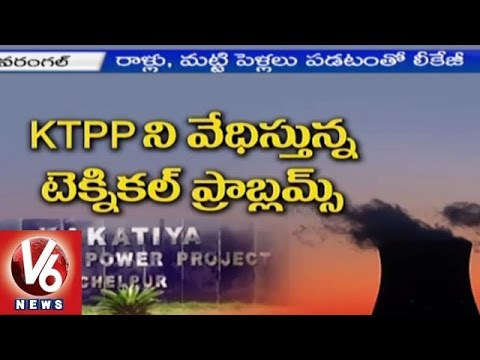 Special Story on Technical Problems in Kakatiya Thermal Power Plant | Warangal l V6News
