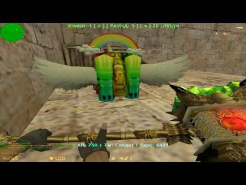 Counter-strike 1.6 зомби сервер №43