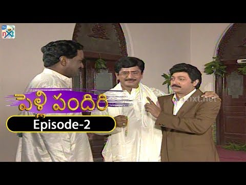 Pelli Pandiri Telugu Daily TV Serial | EP#2 | SPB, Pradeep, Murali Mohan, Sudhakar | TVNXT Telugu