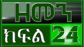 Zemen - Part 24 (Ethiopian Drama)