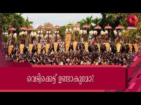Cracker/Fireworks Display In Thrissur Pooram To Be Decided Next Week