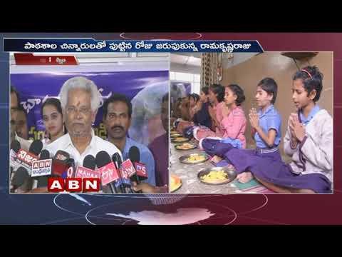 SDV Chairman Isukapalli Rama Krishna Rao Birthday Celebrations at Government School   Vishakapatnam