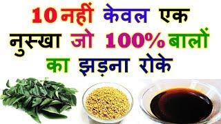 Baal Jhadne Ke Upay Hair Care Tips In Hindi Gharelu Nuskhe For Hair Baal Lambe Karne Ke Tarike