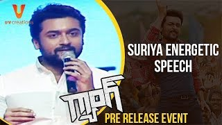 Suriya Energetic Speech | Gang Movie Pre Release Event | Keerthy Suresh | Anirudh | #Gang