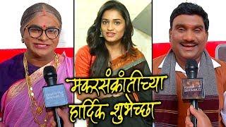 Happy Makar Sankranti 2018 | Best Wishes From Marathi Celebrities | Bhau Kadam, Kushal, Umesh, Hruta