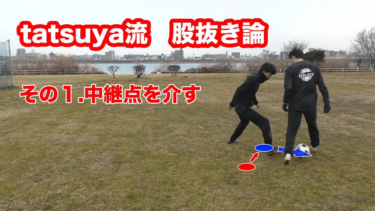 tatsuya流 股抜き論 その1.中継点を作る