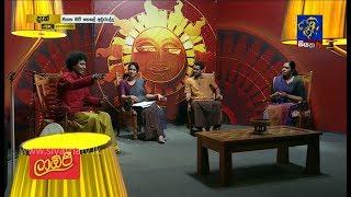 Siyatha Siwu Hele Avurudu Part 05