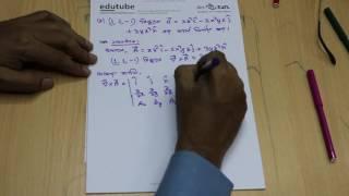 HSC Physics 1st Paper Chapter 2 Vector Part 8