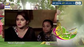Saheliyaan Episode 211 ( Teraser ) - ARY Digital Drama