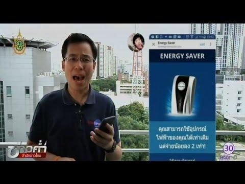 ชัวร์ก่อนแชร์ : อุปกรณ์ช่วยประหยัดไฟฟ้าจริงหรือ?
