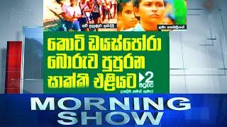 Siyatha Morning Show | 24.02. 2021