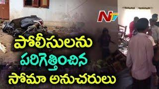 పోలీసులని పరిగెత్తించిన సోమా అనుచరులు | Police Ran in Fear, Left Police Station | NTV