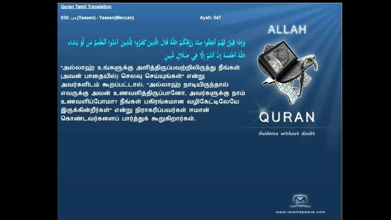 Essay On Quran