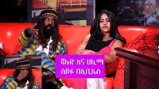 Jalude and Halima on Seifu on EBS