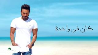 Tamer Hosny ... Kan Fe Wahda| تامر حسني ... كان في واحدة
