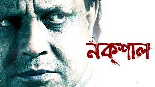 Download Naxal | Theatrical Trailer | Bengali Movie 2015 | Mithun Chakraborty 3Gp Mp4