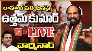 Telangana Congress LIVE | Uttam Kumar Reddy at Charminar | Rahul Gandhi Tour