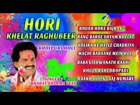 Bhojpuri Holi Songs, Hori Khelat Raghubeer Part 2 By Bharat Sharma Vyas Full audio Songs Juke Box video