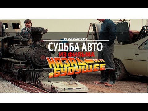 DeLorean DMC-12 из фильма Назад в будущее. То самое авто!
