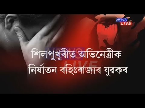 Actress molested in busy Guwahati street thumbnail