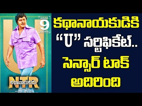 NTR kathanayakudu Gets U Certificate | NTR Bopic Censor Talk | Balakrishna | Krish | Tollywood News