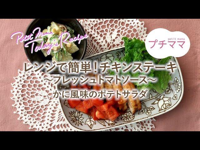 レンジで簡単!チキンステーキ〜フレッシュトマトソース〜