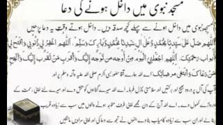 Masjid-e-Nabvi Main Dakhil Honay Ki Dua | Umrah | Islam