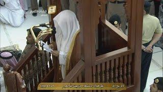 خطبة صلاة الاستسقاء 23-4-1436 : د. عبدالرحمن السديس