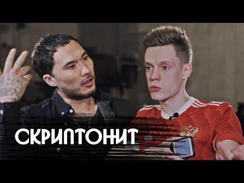 Скриптонит - большое откровенное интервью / вДудь