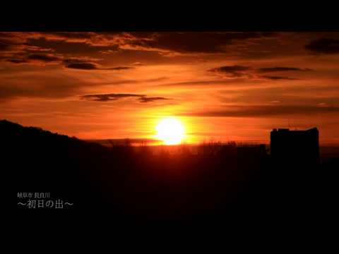 【Goovie 5D】岐阜市 「長良川」 ~初日の出~