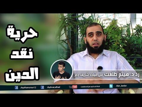 فضح الملحد شريف جابر ردًا على حلقته سخافة تهمة ازدراء الأديان وحرية نقد الدين
