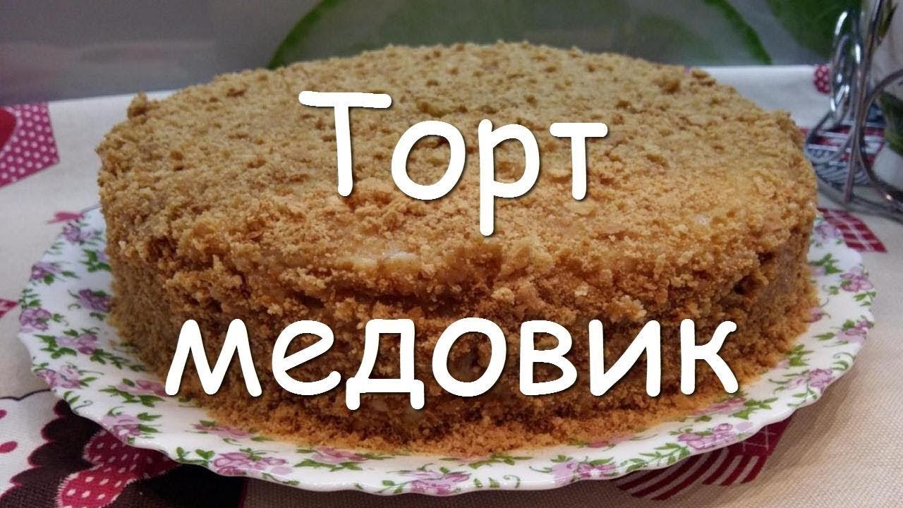Медовый торт легкий в домашних условиях 166
