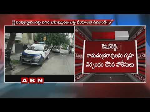 BJP MLAs Calls Chalo Pragathi Bhavan Over Swami Paripoornananda Expulsion | ABN Telugu