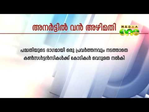 Allegation against energy conservation project of ANERT
