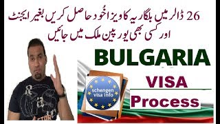 How To Get Bulgaria Visa | Urdu Hindi | Bulgaria Tourist Visa | Easy To Apply Bulgaria VISA 2019