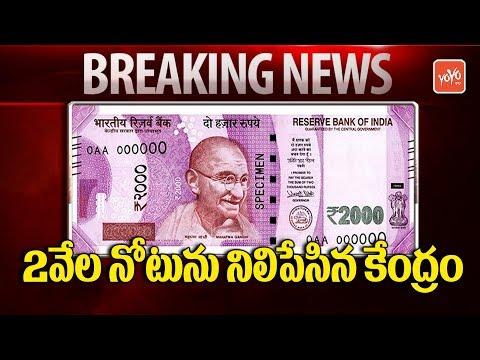 RBI Stops Printing New 2000 Rupee Note | PM Modi | 2000 Rupee Note Ban | YOYO TV Channel