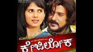 Full Kannada Movie 2012   Crazy Loka   Ravichandran, Daisy Bopanna.