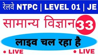 General Science/ विज्ञान  #LIVE_CLASS 🔴 For रेलवे NTPC,LEVEL -01,or JE 33
